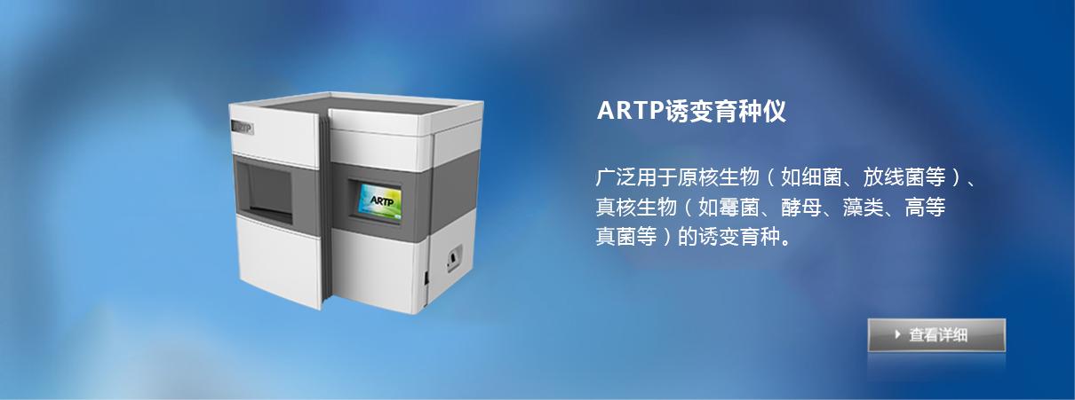 ARTP诱变育种仪